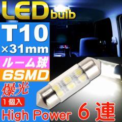 送料無料 6連LEDルームランプT10X31mmホワイト1個 as162