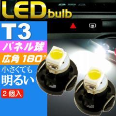 送料無料 T3 LEDバルブホワイト2個 SMDウェッジ球 as174-2