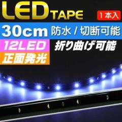 送料無料 LEDテープ12連30cm正面発光ホワイト1本 防水 切断可 as189