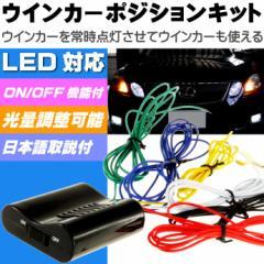 送料無料 ウインカーポジションキットLED対応 光量調整可能 as1069