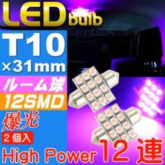 送料無料 LEDルームランプT10×31mm12連ピンク2個 as368-2