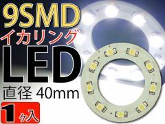 送料無料 9連LEDイカリングSMDタイプ直径40mmホワイト1個 as442