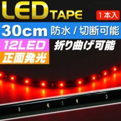 送料無料 LEDテープ12連30cm正面発光レッド1本 防...
