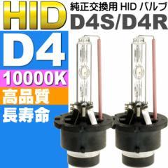 送料無料 D4C/D4S/D4R HIDバルブ35W10000K純正交換用バーナー2本as605510K
