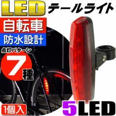送料無料 自転車5LEDテールライト7種点灯パターン細長レッド1個 as20033