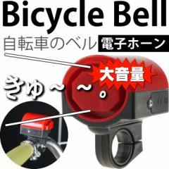 送料無料 自転車ベル電子ホーン赤色1個 大音量防犯ベルにも最適 as20044