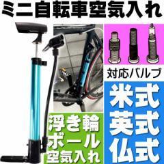 送料無料 ミニ空気入れ青色 自転車自動車バイク浮き輪などに as20051