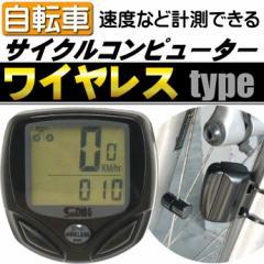 送料無料 自転車サイクルメーター ワイヤレスで速度 距離 時間計測as20071