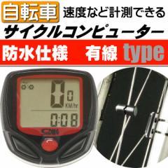 送料無料 自転車サイクルメーター 速度 走行距離 走行時間計測 as20072