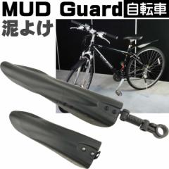 送料無料 自転車用マッドガード泥よけ フロントとリアセット黒 as20077