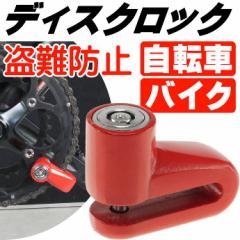 送料無料 自転車盗難防止ディスクロック赤 as20089