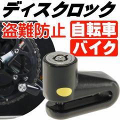 送料無料 自転車盗難防止ディスクロック黒 as20090