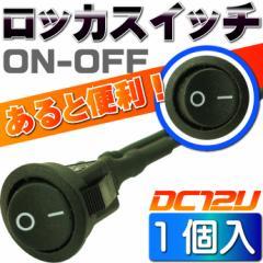 送料無料 ロッカスイッチ汎用ON-OFF 2極DC12V専用 丸型黒色小 as1104