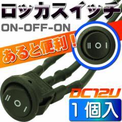 送料無料 スイッチ汎用ON-OFF-ON 3極DC12V専用 丸型黒色小 as1105