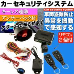 送料無料 カーセキュリティシステム キーレス連動アンサーバック付 as1295