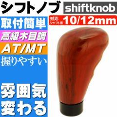 送料無料 ウッドシフトノブ 10/12mm対応 高級感漂う木目シフトノブ as1316