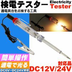 送料無料 検電テスター 通電時にランプが光る as1320