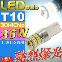 予約注文7月中旬頃までに入荷】送料無料 36W T10/T16 LEDバルブ ホワイト1個 爆光ポジション球 as10354