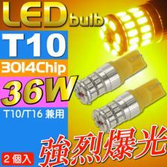 送料無料 36W T10/T16 LEDバルブ アンバー2個 爆光ポジション球 as10356-2