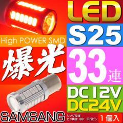送料無料 33連 LED SAMSANG S25 シングル レッド1個 DC12V/24V as10417