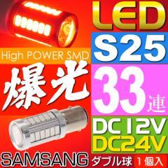 送料無料 33連 LED SAMSANG S25 ダブル球 レッド1個 DC12V/24V as10420