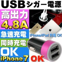 送料無料 計4.8A 2連 USB電源 シガーソケット 黒紫 1個 急速充電OK as1624