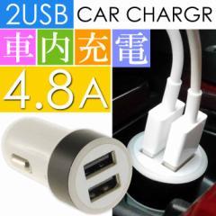 送料無料 計4.8A 2連 USB電源 シガーソケット 白黒 1個 急速充電OK as1627