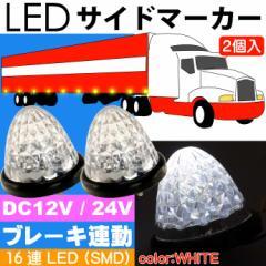 送料無料 LED サイドマーカーランプ 白2個 ブレーキランプ連動可能 as1663