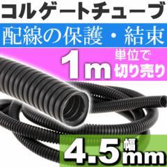 送料無料 コルゲートチューブ 幅4.5mm 1m単位切り売り as1704
