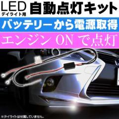 送料無料 LEDデイライト用自動点灯ユニット バッテリー電源で点灯 as1727