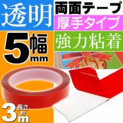 送料無料 透明両面テープ 強力粘着 長さ約3m幅5mm クリア厚手 as1734
