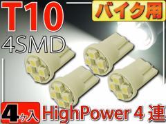 送料無料 バイク用T10 LEDバルブ4連ホワイト4個 SMDウェッジ球 as167-4