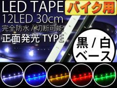 送料無料 バイク用LEDテープ12連30cm正面発光 ホワイト/ブルー/アンバー/レッド/グリーン 白/黒ベース1本 防水 切断可能 as189