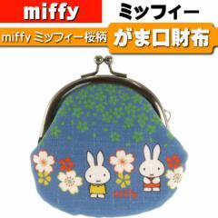 送料無料 miffyミッフィー桜柄2.5丸がま口コインケース小銭入れ青 At068