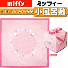 送料無料 miffyミッフィー桜柄小風呂敷小物入れピンク At075