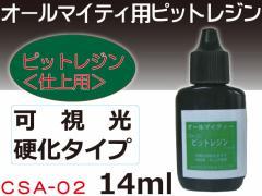 CLEAR STARクリアスターオールマイティ用補充ピットレジンCSA-02