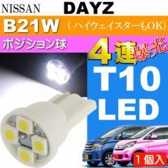 送料無料 デイズ ポジション球 T10 LEDバルブ 4連 ホワイト 1個 as167