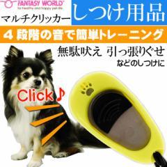 送料無料 愛犬用トレーニングクリッカー マルチクリッカー Fa098