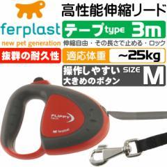 送料無料 犬猫用伸縮リード フリッピーテックM テープ3m赤 Fa5076