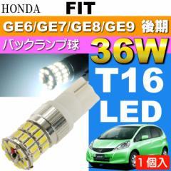 送料無料 フィット バック球 36W T16 LEDバルブ ホワイト 1個 as10354