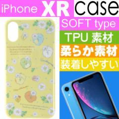 送料無料 すみっコぐらし iPhoneXR ケース ソフト はながら Gu112