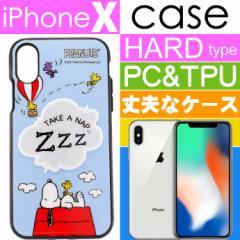 送料無料 スヌーピー iPhoneX ケース ソフト ハードSNG-205A Gu213