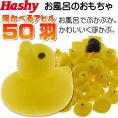送料無料 50羽あひる風呂HB-2725 一緒に入ってお風呂が楽しくなるHa206