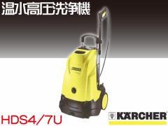 KARCHER温水高圧洗浄機 単相100V HDS4/7U