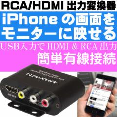 送料無料 スマホ変換コンバーター iPhone画面をモニターに映すAV102max160