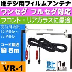 送料無料 地上波デジタルTV用 フィルムアンテナ VR-1 typeDAN19max77