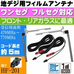 送料無料 地上波デジタルTV用 フィルムアンテナ HF-201型 DAN25max142