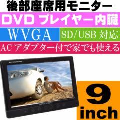 送料無料 9インチ DVDプレーヤー内蔵リア用モニター HRKIT901max99