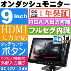 送料無料 フルセグTV内蔵 9インチ オンダッシュモニター TKHFT903max130