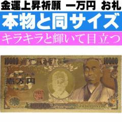 送料無料 ウケル。 一万円 壱萬円 お札 金色 金の力で金運上昇 ms166